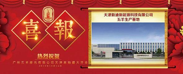 10.16 | 来天津,看五羊新基地盛大开业