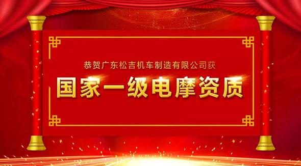 恭贺广东松吉获国家一级电摩生产资质