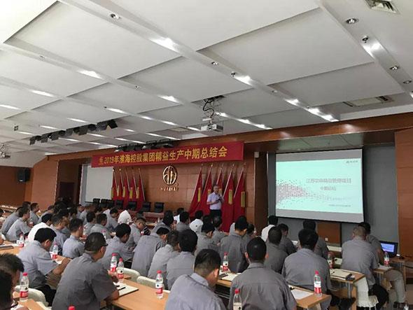淮海控股精益生产项目阶段总结会议召开,两公司三模块获精益阶段性评比第一名