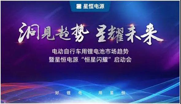 行业龙头,恒星闪耀!星恒电源南京展铸造锂电王者荣耀