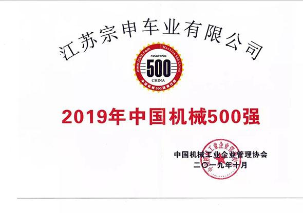 """淮海发布︱重磅!江苏宗申公司上榜""""2019中国机械500强"""""""