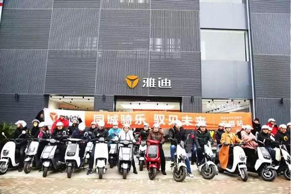 雅迪全国招募车友南京聚会,开启电动车车友文化新纪元