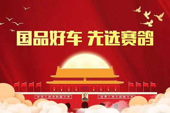 赛鸽亮相国庆大阅兵,成为更高性能电动车代表品牌!