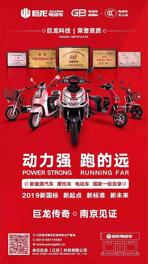 手握一级电摩资质!十月南京展看巨龙电动车腾飞炫舞!