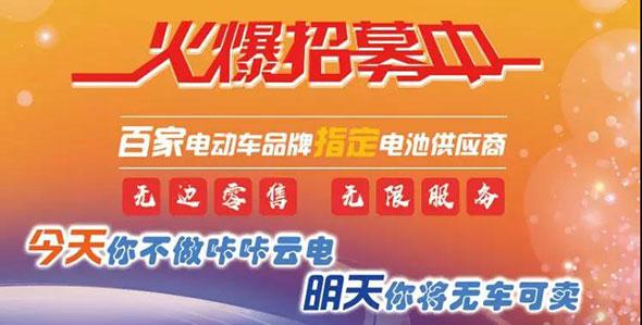 实力赢天下,造福梦工厂,咔咔云电助推电池新商业模式!