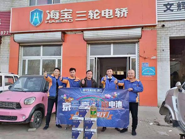 五省联动,销量取胜,让我们相信京球的品牌力量!