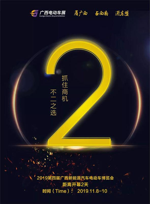 【倒计时2天】相约南宁,见证最美广西展!