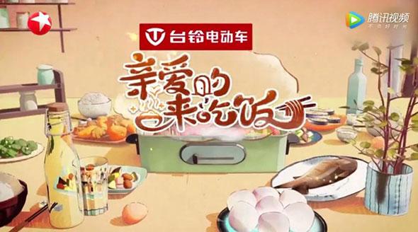 贾乃亮、王祖蓝开启蹭饭之旅,台铃《亲爱的,来吃饭》暖心上线啦!