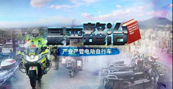 涉摩涉电事故高发,深圳年末将开展高强度交通违法整治!