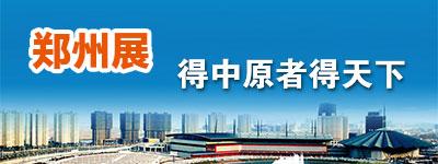 郑州三轮车电动车及新能源汽车展会