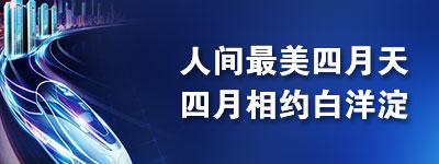 华北电动车三轮车及新能源汽车展会