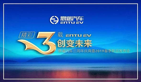 """""""精彩三载·创变未来""""中国微电轿开创者恩途引领未来趋势!"""