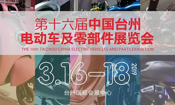 构筑全新产业生态链——2019台州展!