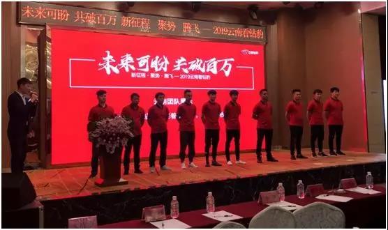 未来可盼,共破百万-新征程•聚势•腾飞-2019五星钻豹云南招商会!