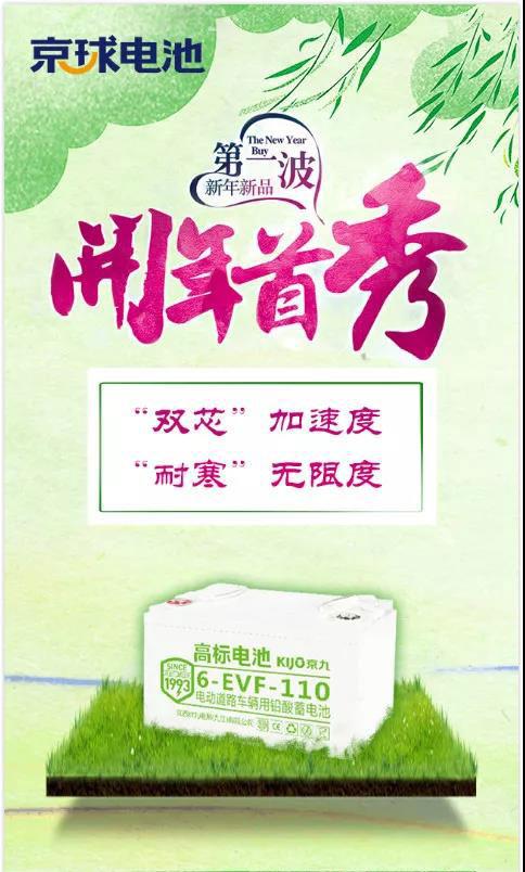 新春首秀,京球新能源高标电池,给你想要的未来!