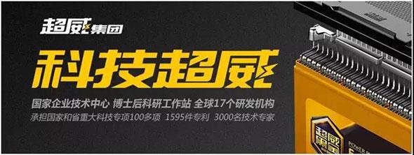 树立电池行业三座里程碑   科技超威,领跑行业!