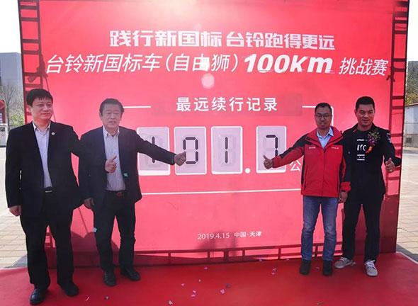 破纪录!台铃新国标车一次充电跑出101.7公里!