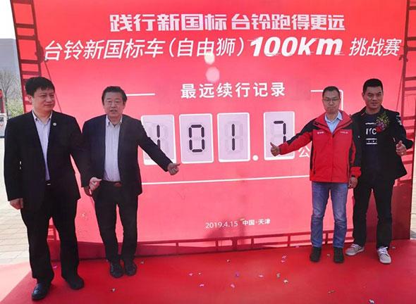 掌握硬核科技,新国标车挑战赛实跑突破100公里!