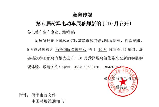 重磅  关于菏泽电动车展会移师新馆的重大通知