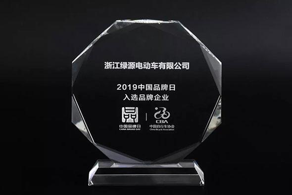 绿源参加中国品牌日,自主品牌当自强!
