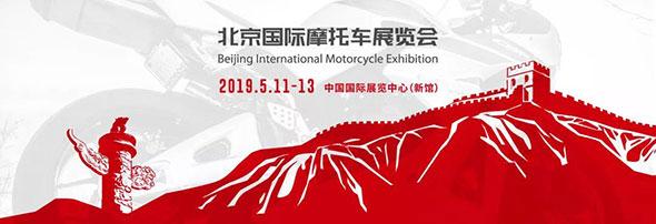 北京摩展,森蓝名声大噪!