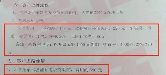 好消息!南宁税务局颁布条例,免除电动车购置税!