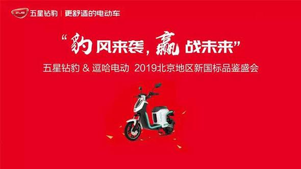 豹风来袭,赢战未来,五星钻豹电动车北京会议大获全胜!