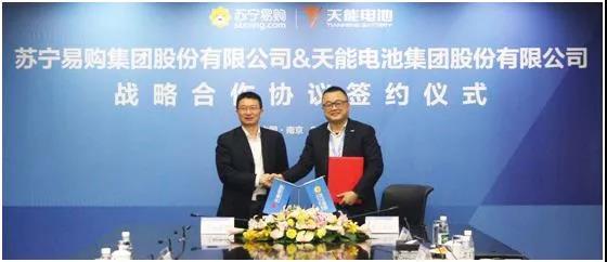 天能、苏宁达成战略合作,开创电动车后市场服务新模式!