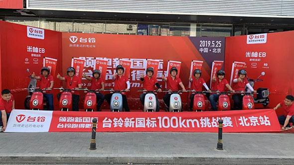 跑进北京城 台铃新国标车挑战赛 9台米柚EB续航均超100公里!