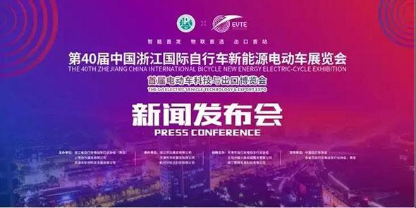 物联世界、智达全球 第40届浙江展新闻发布会在上海召开!