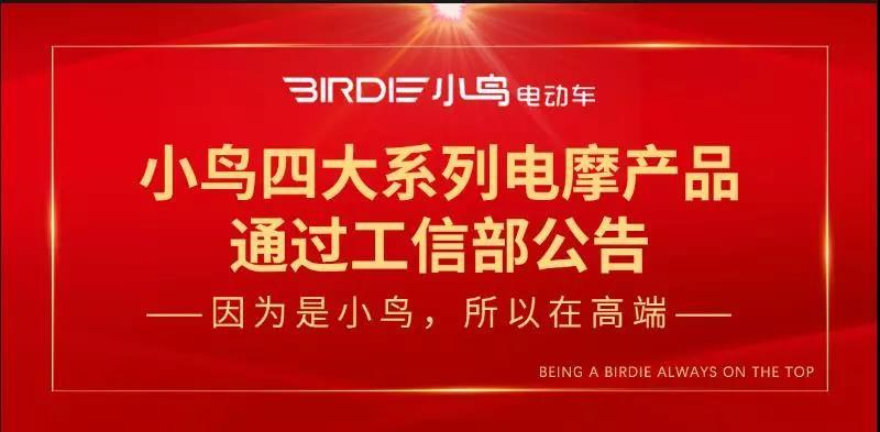 恭喜!小鸟全系列产品通过公告!
