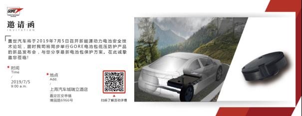 """戈尔推出GORE电池包低压防护产品: 释放电池包的未来想象, 创领""""低压""""防护新势代"""