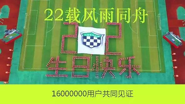 22载风雨同舟,1600万用户与绿源一起迎接新纪元!