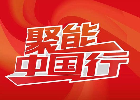 电池行业迎来重大事件,天能联合6大品牌发动旺季战役!