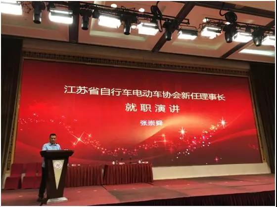 新日张崇舜当选江苏省自行车电动车协会新任理事长!