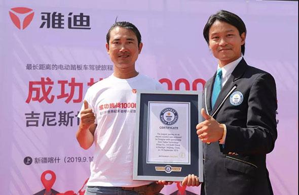 66天,10087.2公里,雅迪获得新的吉尼斯世界纪录!