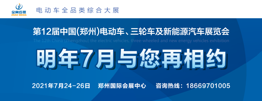 郑州电动车三轮车及新能源汽车展