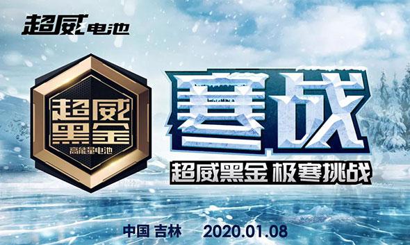 寒战——超威黑金吉林雪乡极寒挑战赛,征集见证骑手!报名正式开启~