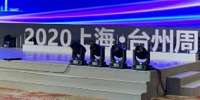 """世界聚焦""""2020上海·台州周"""",品质出行看绿佳"""