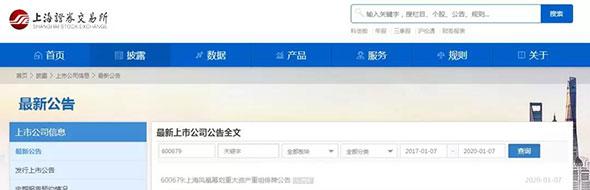 上海凤凰拟收购爱赛克车业等3企业股权,预计停牌时间不超过10个交易日!