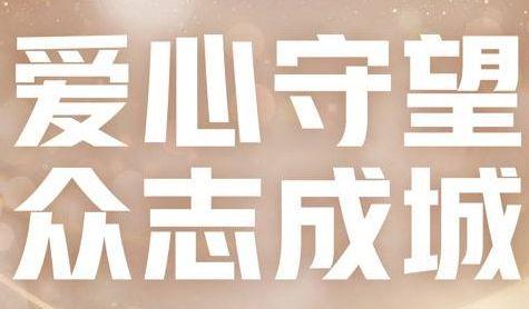 【众志成城·战胜疫情】金箭勇担社会责任,一直在行动!