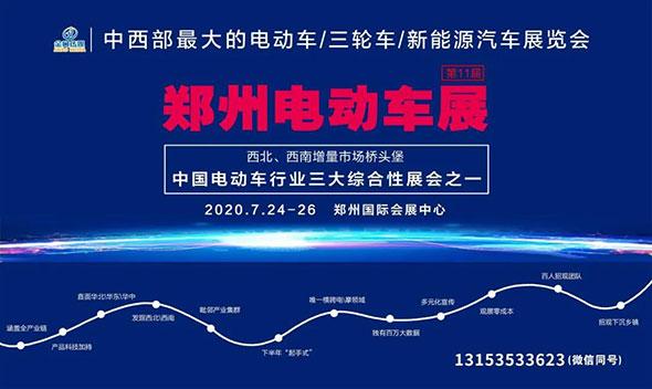 郑州电动车展,中国电动车行业三大综合性展会之一