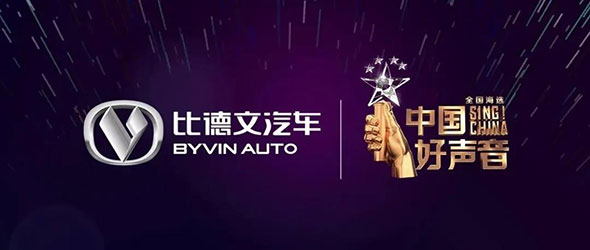 比德文汽车&中国好声音品牌联动暨Kitty上市直播发布会