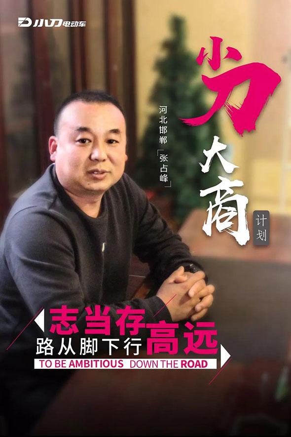 【小刀大商】邯郸张占峰:志当存高远,路从脚下行