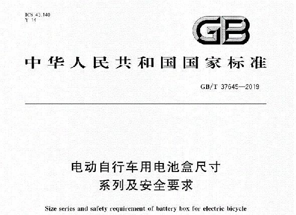 《电动自行车用电池盒尺寸系列及安全要求》国家标准宣贯会顺利召开