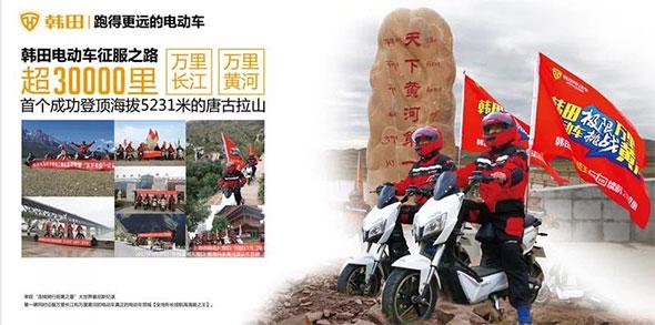 跨过奔腾的黄河长江:韩田品牌时代的激流勇进!