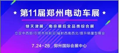 7.24郑州电动车展   路费报销力度空前;设立中转城市,惠及全国经销商朋友