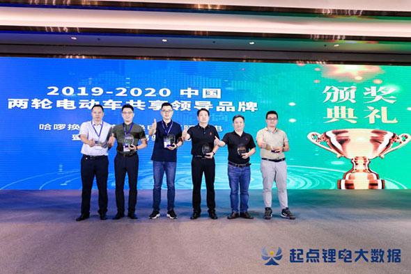 """哈啰换电荣获""""2019-2020 中国两轮电动车共享领导品牌"""""""