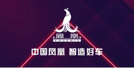 为爱前行,凤凰将盛装亮相南京展,看三大惊喜如何引爆终端市场!