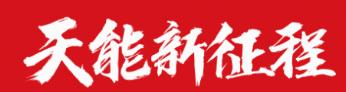 重磅丨天能股份在上海证交所科创板正式挂牌上市!